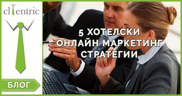 5 хотелски онлайн маркетинг стратегии