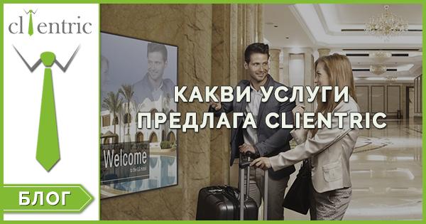 Clientric софтуер и маркетинг за хотели