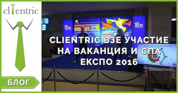 Clientric взе участие на Международна туристическа борса