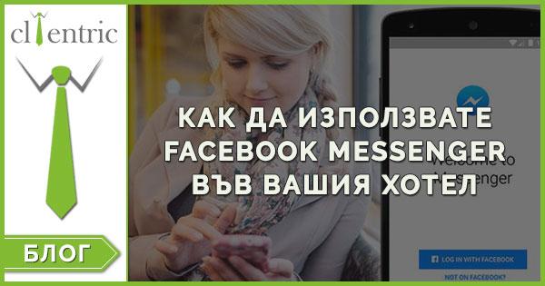 Как да използвате Facebook Messenger във вашия хотел?