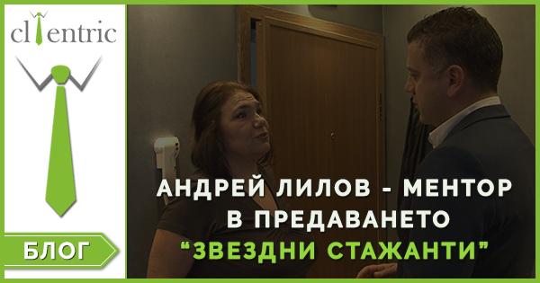 Андрей Лилов, CEO на Clientric, за участието си в