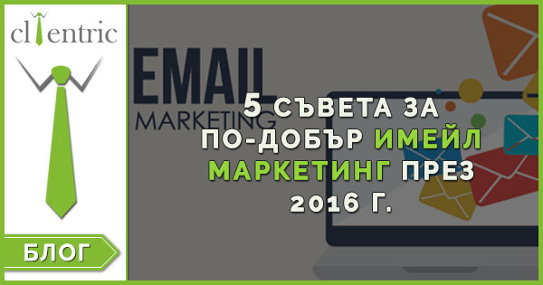 5 съвета за по-добър имейл маркетинг през 2016 г.