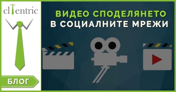 5 начина за видео споделяне онлайн
