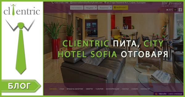 Clientric пита, City Hotel Sofia отговаря