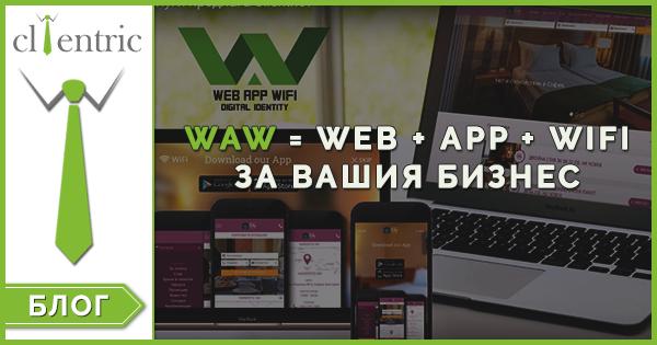 Какво представлява инструментът WAW?