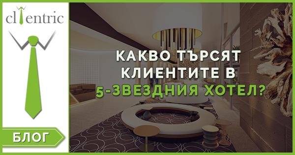 Какво търсят клиентите в 5-звезден хотел?