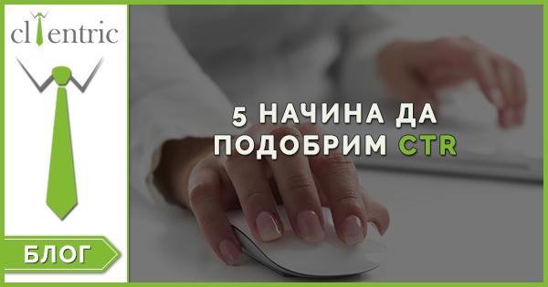 5 начина да подобрим CTR