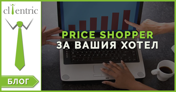 Price Shopper за вашия хотел