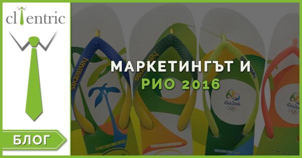 Маркетингът и Рио 2016