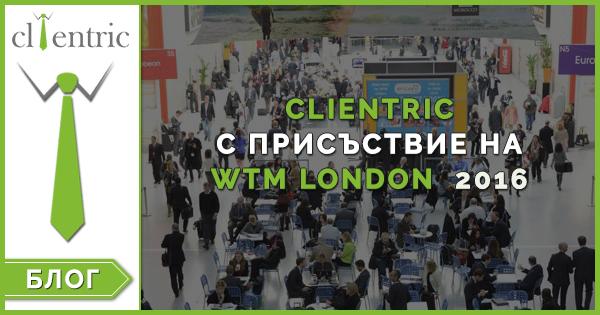 Clientric в Лондон на най-голямата туристическа борса