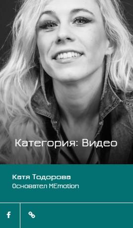 Katya-Todorova-IAB-Mixx-Awards