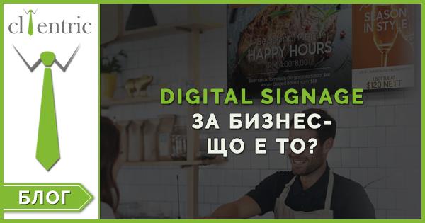 Digital Signage за бизнес - що е то?