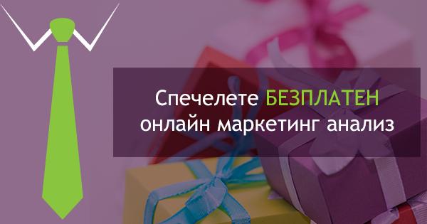 10 бизнеса с подарък от Clientric - безплатен онлайн маркетинг анализ!