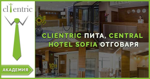 Clientric пита, Central Hotel Sofia отговаря