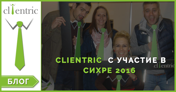 Clientric ще участва в ежегодното изложение СИХРЕ 2016