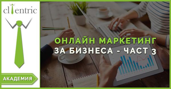 Онлайн маркетинг за бизнеса ви - защо да? - част 3