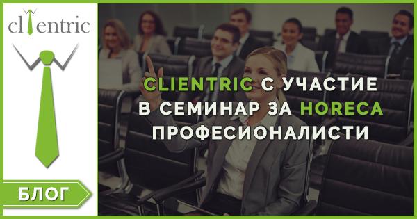 Clientric с участие в семинар за HoReCa професионалисти