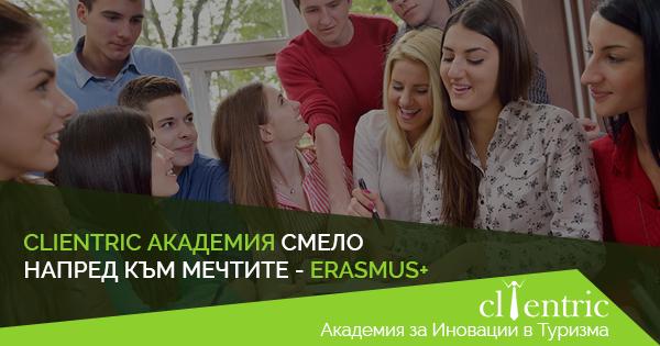 Clientric академия приема ученици, студенти и учители по програма Еразъм+