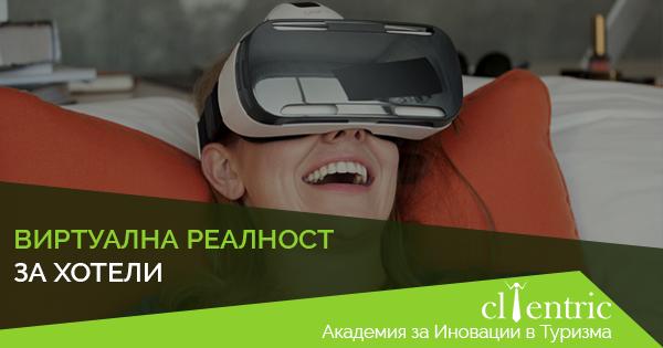 Виртуална реалност за хотели