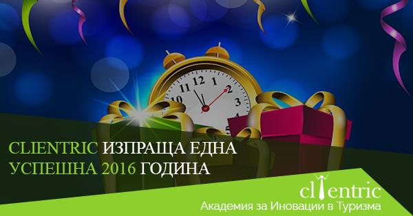 Clientric 2016 - година на постигнати цели и сбъднати мечти