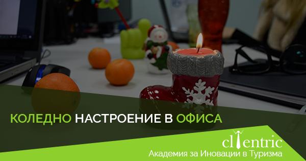 Коледа в Clientric