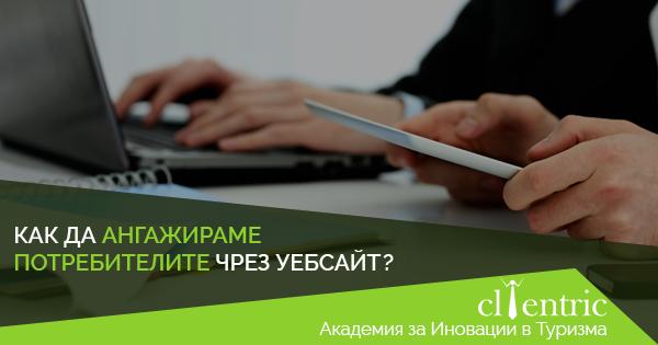 Добри практики за ангажиране на потребителите чрез уебсайт
