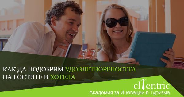 5 начина за подобряване удовлетвореността на гостите в хотела