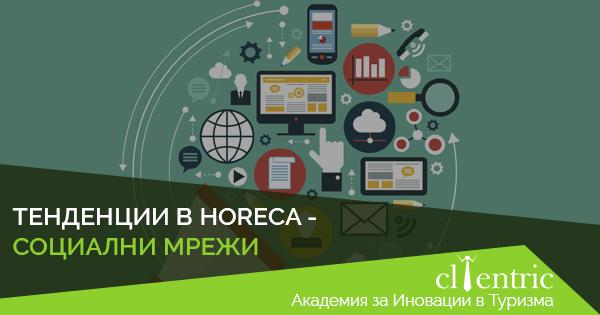 Водещи маркетинг тенденции в HoReCa през 2017 година - социални мрежи