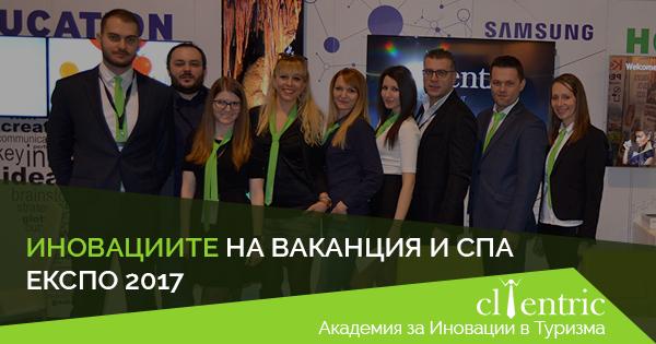 Ваканция и СПА Експо 2017 през погледа на Clientric