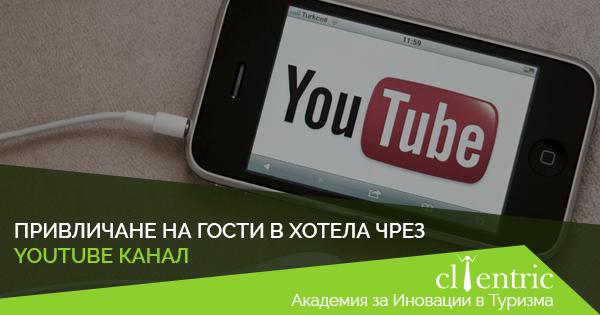 Ролята на YouTube в хотелиерския бизнес