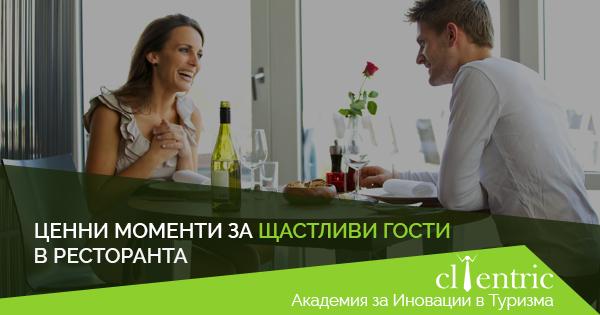 6 препоръки за успешен ресторант