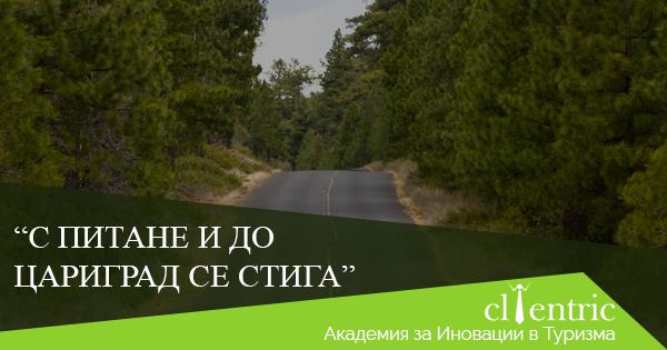 Почивна база с липса на уеб сайт - Из българския туризъм
