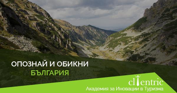 Моята любима туристическа дестинация - България