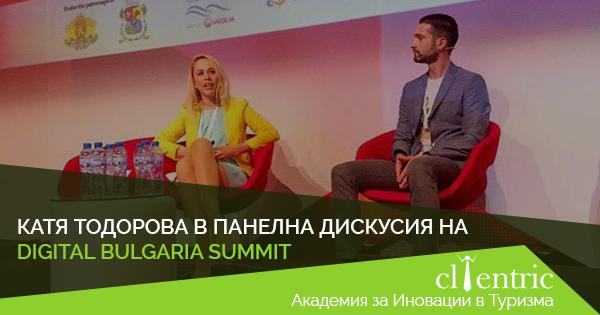 Нашият маркетинг мениджър Катя Тодорова с участие на Webit.Festival 2017