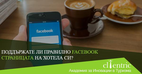 Ето как да правим успешни публикации във Facebook