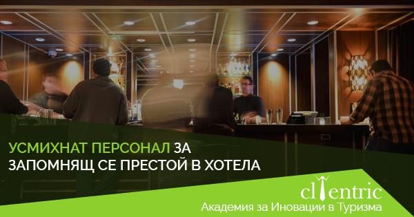 Усмихнат персонал за запомнящ се престой в хотела - Из българския туризъм