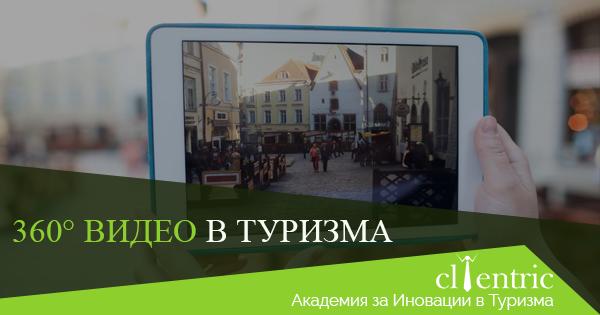 Какво всеки трябва да знае за 360° видео в туризма