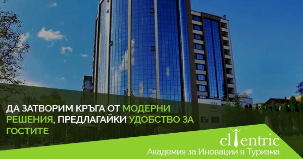 Clientric пита, хотел Swiss-Belhotel Dimyat Varna отговаря