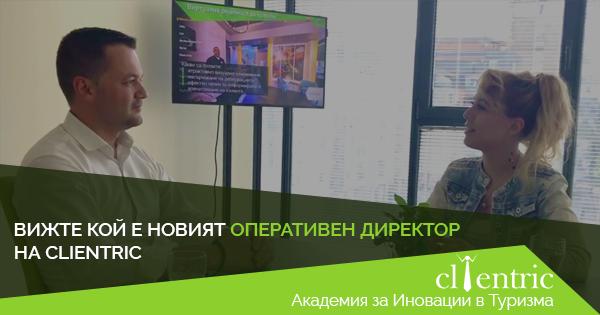 Английски бизнесмен стана част от Clientric, за да помогне на туризма в България (ВИДЕО)