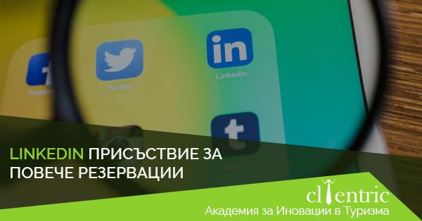 Извлечете максималното от LinkedIn за хотели