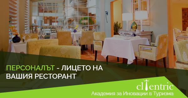 Сметката, моля! – Из българския туризъм