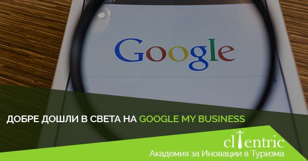 Google My Business за хотели – печелившият ход за вас