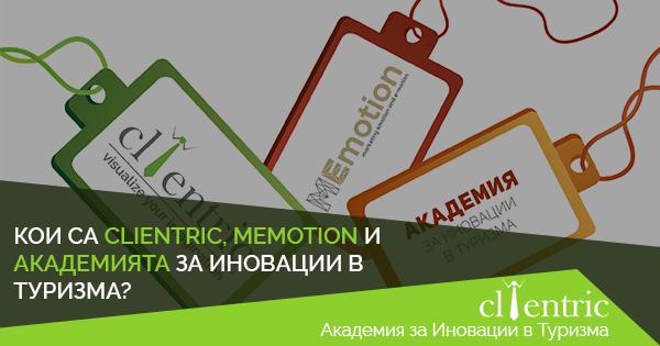 Ползите от Clientric, MЕmotion и Академия за иновации в туризма?