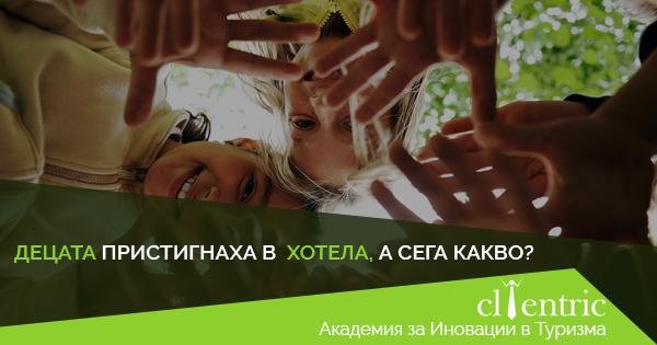 Детски лагер в хотела - Из българския туризъм