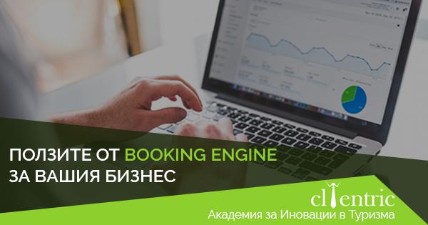 Защо интеграцията на Booking Engine е важна за хотелиерския бизнес?