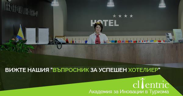 Равносметка в хотелиерския бизнес