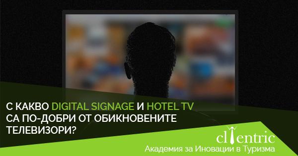 Разлика между Digital Signage, Hotel TV и обикновен телевизор