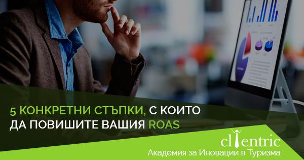 Как повишихме 17 пъти средния ROAS на бизнес от HoReCa сферата? (Case Study)