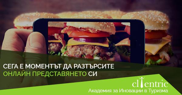 Приложете още 6 онлайн маркетинг тактики за ресторанти
