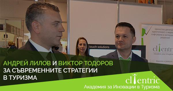 Clientric представя ефективни практики в туризма на Digital4Plovdiv